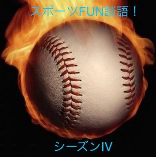 スポーツFUN談語!シーズンⅣ